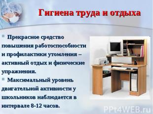 Гигиена труда и отдыха Прекрасное средство повышения работоспособности и профила