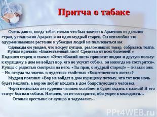 Притча о табаке Очень давно, когда табак только что был завезен в Армению из дал