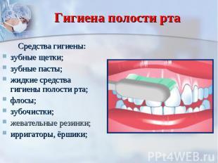 Гигиена полости рта Средства гигиены:зубные щетки; зубные пасты; жидкие средства
