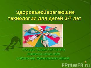Здоровьесберегающие технологии для детей 6-7 лет Слюсарь Тамара ВикторовнаДирект