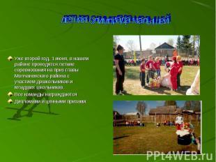 летняя олимпиада малышей Уже второй год, 1 июня, в нашем районе проводятся летни
