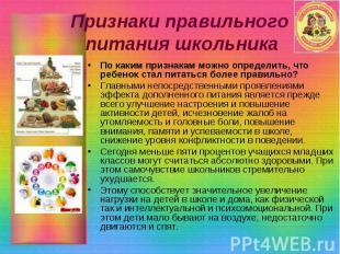 Признаки правильного питания школьника По каким признакам можно определить, что