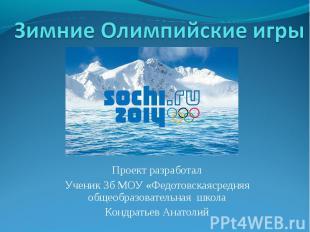 Зимние Олимпийские игры Проект разработалУченик 3б МОУ «Федотовскаясредняя общео