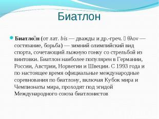 Биатлон Биатлон (от лат.bis— дважды и др.-греч. ἆθλον— состязание, борьба)—
