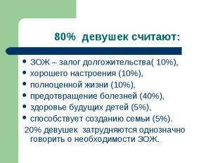 80% девушек считают: ЗОЖ – залог долгожительства( 10%),хорошего настроения (10%)