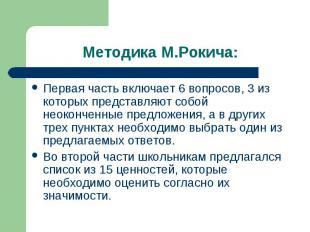 Методика М.Рокича: Первая часть включает 6 вопросов, 3 из которых представляют с