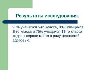 Результаты исследования. 95% учащихся 5-го класса, 83% учащихся 8-го класса и 75