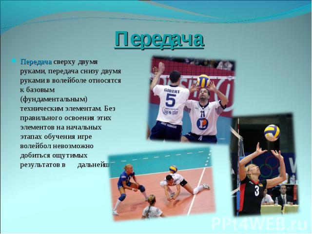 Передача Передача сверху двумя руками, передача снизу двумя руками в волейболе относятся к базовым (фундаментальным) техническим элементам. Без правильного освоения этих элементов на начальных этапах обучения игре волейбол невозможно добиться ощутим…