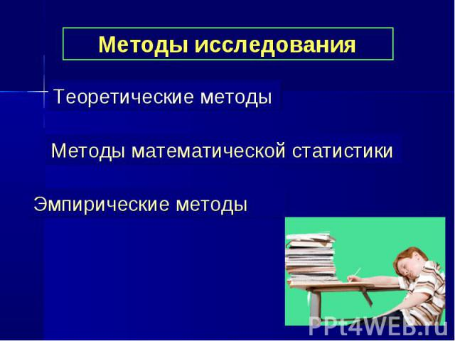 Методы исследованияТеоретические методы Методы математической статистики Эмпирические методы