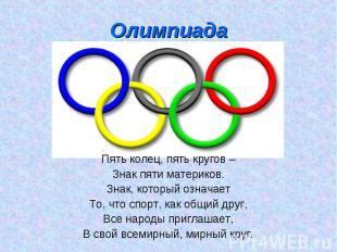 Олимпиада Пять колец, пять кругов –Знак пяти материков.Знак, который означаетТо,