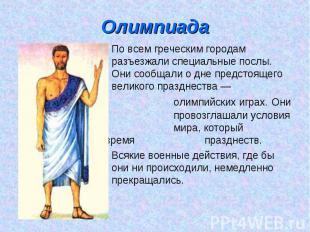 Олимпиада По всем греческим городам разъезжали специальные послы. Они сообщали о