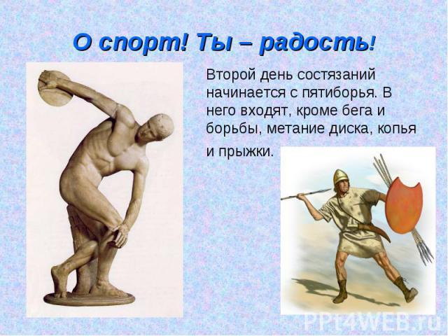 О спорт! Ты – радость! Второй день состязаний начинается с пятиборья. В него входят, кроме бега и борьбы, метание диска, копья и прыжки.