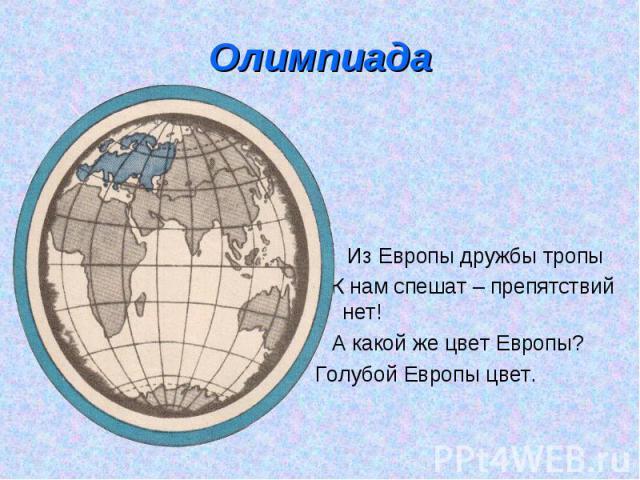 Олимпиада Из Европы дружбы тропы К нам спешат – препятствий нет!А какой же цвет Европы?Голубой Европы цвет.