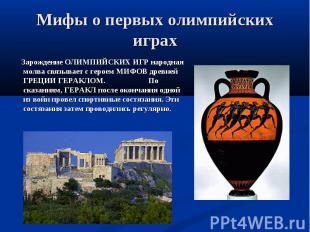 Мифы о первых олимпийских играх Зарождение ОЛИМПИЙСКИХ ИГР народная молва связыв