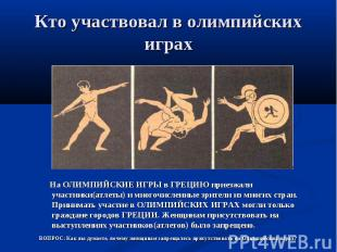 Кто участвовал в олимпийских играх На ОЛИМПИЙСКИЕ ИГРЫ в ГРЕЦИЮ приезжали участн