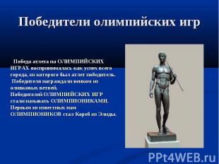 Победители олимпийских игр Победа атлета на ОЛИМПИЙСКИХ ИГРАХ воспринималась как