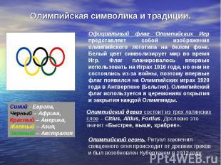 Олимпийская символика и традиции. Официальный флаг Олимпийских Игр представляет