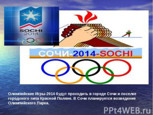 Олимпийские Игры-2014 будут проходить в городе Сочи и поселке городского типа Кр