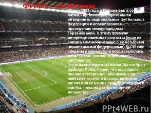 Футбол - это история 21 мая 1904 года в Париже была создана ФИФА - организация,