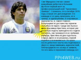 Сам Марадона считает своим важнейшим дебютом в большом футболе первый матч за пр