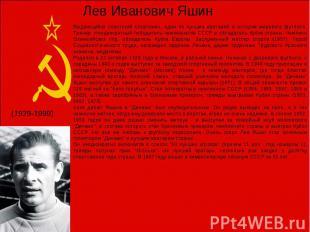 Лев Иванович Яшин Выдающийся советский спортсмен, один из лучших вратарей в исто
