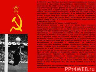 В 1954-1967 годах Лев Яшин выступал также за национальную сборную, участвовал в