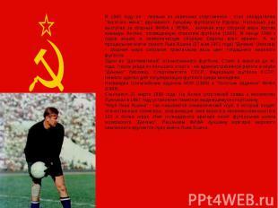 """В 1963 году он - первым из советских спортсменов - стал обладателем """"Золотого мя"""