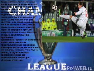 Представляете, Лига чемпионов могла появиться на свет не в 1991 году, а еще в 19