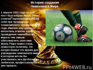 История создания Чемпионата Мира 1 апреля 1921 года на этот пост был избран Жюль