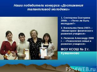 Наши победители конкурса «Достижения талантливой молодежи»1. Сентюрева Екатерина