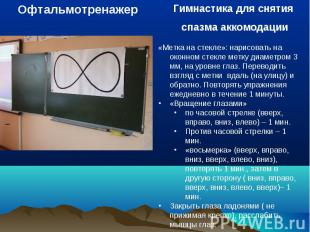 Офтальмотренажер Гимнастика для снятия спазма аккомодации«Метка на стекле»: нари