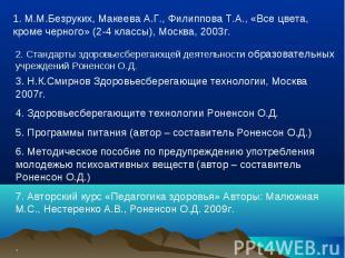 1. М.М.Безруких, Макеева А.Г., Филиппова Т.А., «Все цвета, кроме черного» (2-4 к