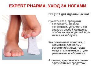 Expert Pharma. Уход за НОГами РЕЦЕПТ для идеальных ногСухость стоп, трещинки, по