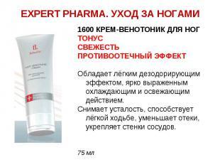 Expert Pharma. Уход за НОГами 1600 Крем-Венотоник для ног ТОНУССВЕЖЕСТЬПРОТИВООТ