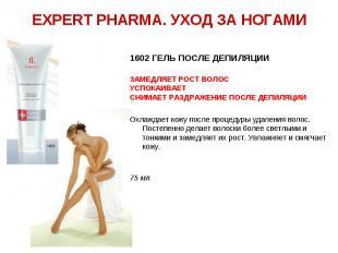 Expert Pharma. Уход за НОГами 1602 Гель после депиляции ЗАМЕДЛЯЕТ РОСТ ВОЛОСУСПО