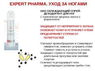 Expert Pharma. Уход за НОГами 1603 Охлаждающий спрей-дезодорант для ног С компле