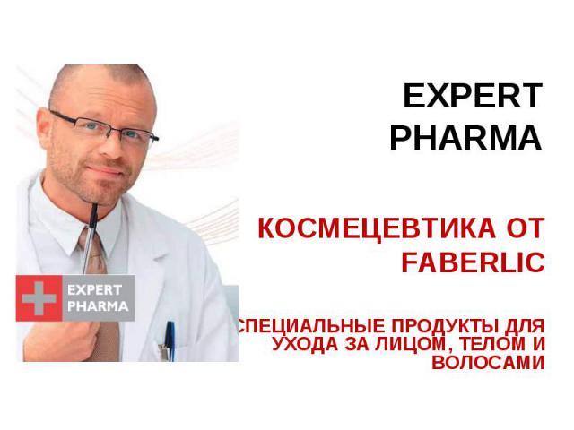 EXPERT PHARMA КОСМЕЦЕВТИКА ОТ FABERLICСпециальные продукты для ухода за лицом, телом и волосами