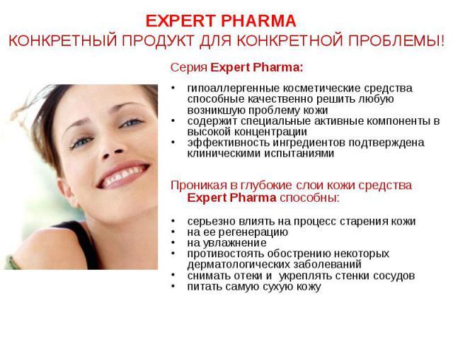 Expert Pharma конкретный продукт для конкретной проблемы! Серия Expert Pharma:гипоаллергенные косметические средства способные качественно решить любую возникшую проблему кожисодержит специальные активные компоненты в высокой концентрации эффективно…