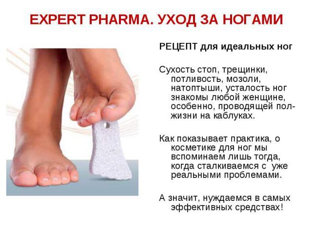 Expert Pharma. Уход за НОГами РЕЦЕПТ для идеальных ногСухость стоп, трещинки, потливость, мозоли, натоптыши, усталость ног знакомы любой женщине, особенно, проводящей пол-жизни на каблуках.Как показывает практика, о косметике для ног мы вспоминаем л…