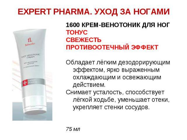 Expert Pharma. Уход за НОГами 1600 Крем-Венотоник для ног ТОНУССВЕЖЕСТЬПРОТИВООТЕЧНЫЙ ЭФФЕКТОбладает лёгким дезодорирующим эффектом, ярко выраженным охлаждающим и освежающим действием. Снимает усталость, способствует лёгкой ходьбе, уменьшает отеки,…