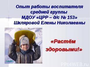 Опыт работы воспитателя средней группы МДОУ «ЦРР – д/с № 153»Шкляровой Елены Ник