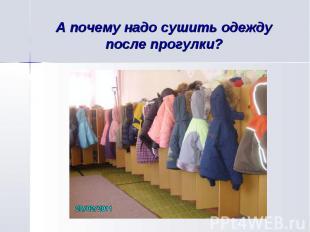 А почему надо сушить одежду после прогулки?