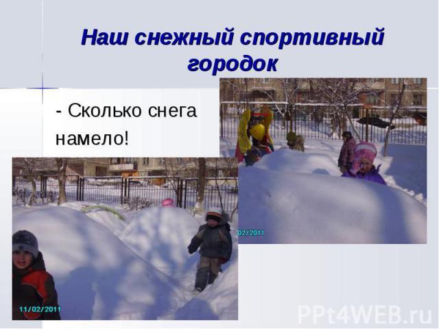 Наш снежный спортивный городок - Сколько снеганамело!