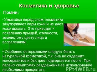 Косметика и здоровье Помни: Умывайся перед сном: косметика закупоривает поры кож
