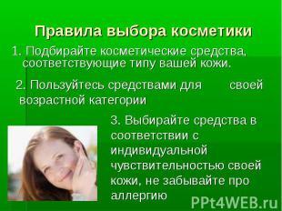 Правила выбора косметики 1. Подбирайте косметические средства, соответствующие т