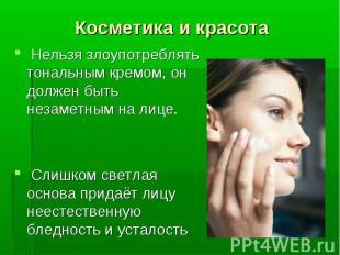 Косметика и красота Нельзя злоупотреблять тональным кремом, он должен быть незам