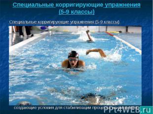Специальные корригирующие упражнения (5-9 классы) Специальные корригирующие упра