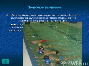 Лечебное плавание Лечебное плавание входит в программу по физической культуре и