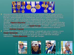 Феноменального, беспрецедентного в олимпийской истории успеха добились российски