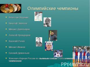 Олимпийские чемпионы Вячеслав Веденин Николай ЗимятовМихаил ДевятьяровАлексей Пр